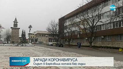 Съдът в Берковица остана без съдии