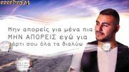 Филипос Антониу - не се чуди