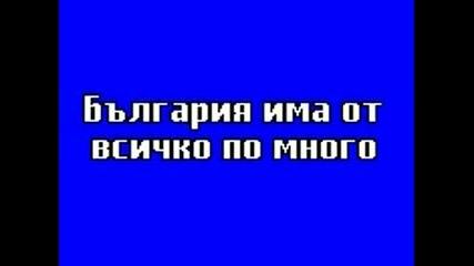 Само Левски, Само Левски