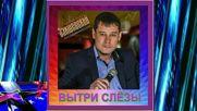 Александр Закшевский - Вытри слезы