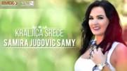 Страхотна !!! Samira Jugovic Samy - Kraljica srece - 2017(bg,sub)
