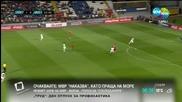 България падна от Турция с 0:4