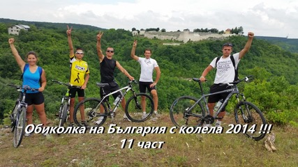 11 част Обиколка на България с колела 2014 Шумен - Велики Преслав - Търговище - Разград