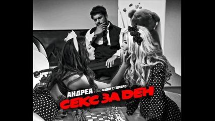 New! Андреа ft. Фики - Cекс за ден