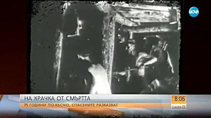 75 години от спасяването на българските евреи