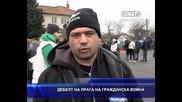 Протест в Дебелт - 2