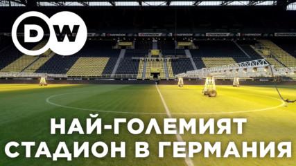 Кой е най-големият футболен стадион в Германия?