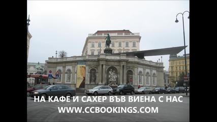 Моцарт, музика и кафе във Виена - приказно преживяване ccbookings.com