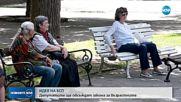 ИДЕЯ НА БСП: Депутатите ще обсъждат Закона за възрастните