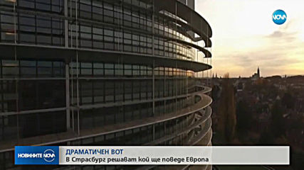 Европарламентът избира лидерите на ЕС