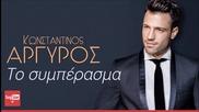 Konstantinos Argiros - To Simperasma (new Single 2015)