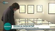 Рисунка на Тентен на търг достигна рекордна сума