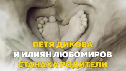 Петя Дикова и Илиян Любомиров станаха родители