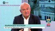 Димитър Главчев: Най-важно е да има редовно правителство