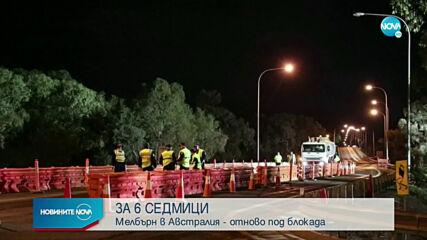 Мелбърн в Австралия отново е под блокада