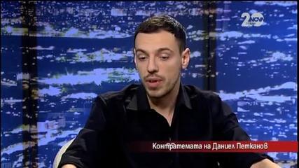 Контратемата на Даниел Петканов - Часът на Милен Цветков (06.12.2014)