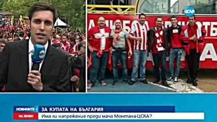 "Има ли напрежение преди мача ""Монтана""-ЦСКА?"