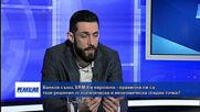 Банков съюз, ЕРМ-2 и еврозона - правилни ли са тези решения за България?