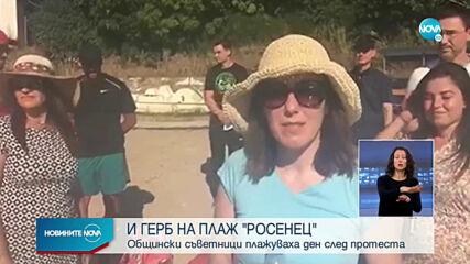 """Общински съветници от Бургас плажуваха на """"Росенец"""""""