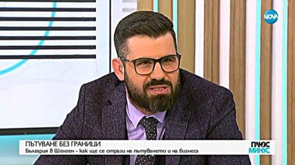 """""""Плюс-Минус. Коментарът след новините"""" (11.12.2018)"""