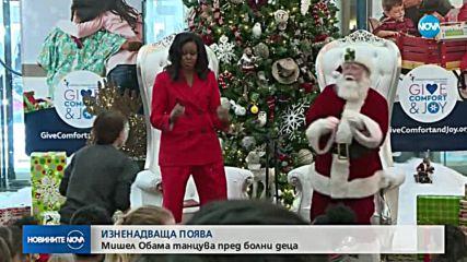 Мишел Обама танцува с Дядо Коледа пред болни деца