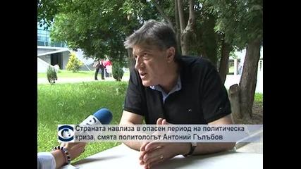 Страната навлиза в опасен период на политическа криза, смята политологът Антоний Гълъбов