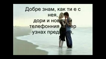 Яко сръбско за душата + Превод! Djogani Znam Ja