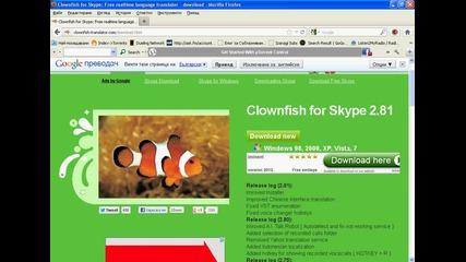 Програма за промяна на гласа Clownfish