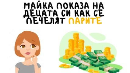 Майка показа на децата си как се печелят парите