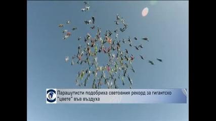 Парашутисти подобриха световния рекорд с гигантско
