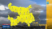 Прогноза за времето (10.08.2019 - обедна емисия)