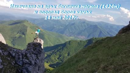 Изкачване нa връх Бегличка могила и водопад Боров камък 14 май 2017г.