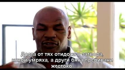 Тайсън / Tyson 2009 [ Част 1 ]