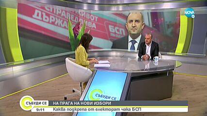 Проданов: Петков и Василев са говорили с наши членове, но хората на БСП са мъдри