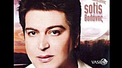 Сотис Воланис - Ах любов моя