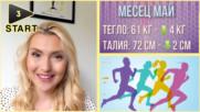 30 мин. тичане на ден = 4 кг. НАДОЛУ за месец! // Влез във форма, ЕПИЗОД 3