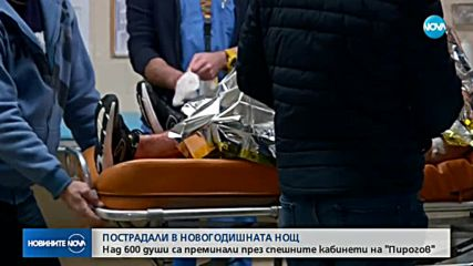 """Повече от 600 души преминали през """"Пирогов"""" в новогодишната нощ"""
