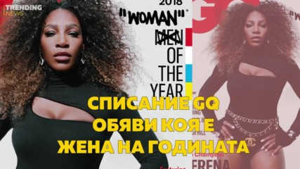 Коя е жената на годината според сп. GQ?