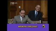 Господари На Ефира - Тия В Парламента Да Земат Да Се Опознаят