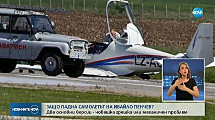 Разследват две версии за катастрофата с Ивайло Пенчев