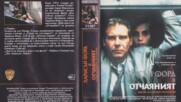 Безумецът (синхронен екип, дублаж на Брайт Айдиас, 1992 г.) (непълен запис)