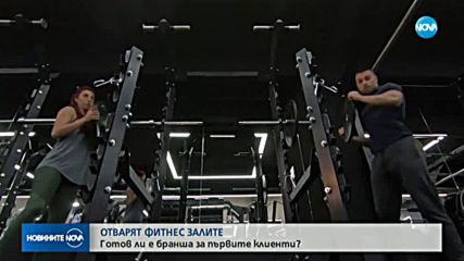 Готов ли е браншът за отварянето на фитнесите?