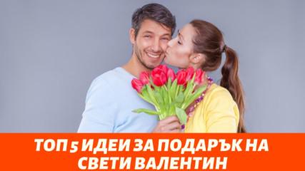 Топ 5 идеи за подарък на Свети Валентин