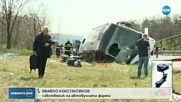 """Автобусната катастрофа на """"Тракия"""""""