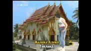 Господари на ефира 07.02.2007 - Алеко Калеко в Тайланд