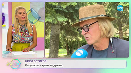 """Ники Сотиров: """"Човек, който се занимава с изкуство, той трябва да е винаги в опозиция"""""""
