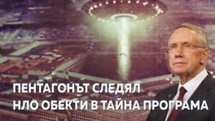 НЯМА ДА ПОВЯРВАШ: Пентагонът следял НЛО обекти в тайна програма!