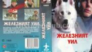 Железният Уил (синхронен екип, войс-овър дублаж по Нова телевизия на 18.11.2012 г.) (запис)