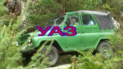 С джип УАЗ около Арда - Смолянско