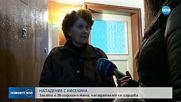 ЗАЛЯТАТА С КИСЕЛИНА ЖЕНА: МВР работи по две версии за нападението